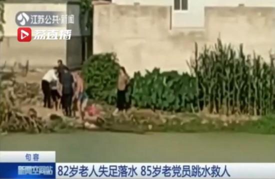 82岁老人失足落水 85岁老党员跳水救人