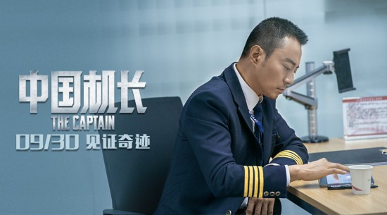 《中国机长》获角色原型集体力挺 展现民航人群像