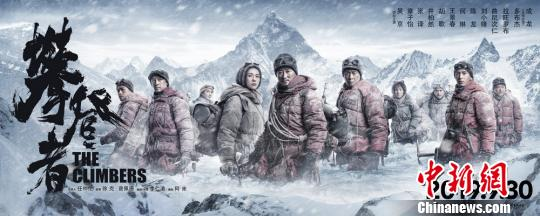电影《攀登者》9月30日上映东方叙事传递攀登精神