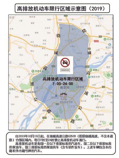 南京绕城高速合围区域内高排放机动车将限行