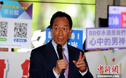 郭台銘:決定不參與2020年台灣地區領導人選舉