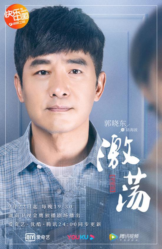 《激荡》曝光定档预告 于9月22日起登陆湖南卫视金鹰独播剧场