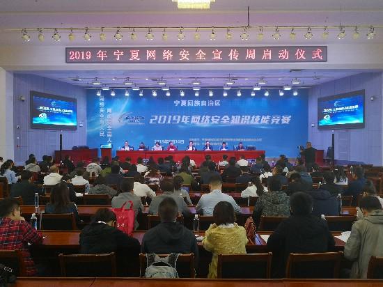 2019年寧夏網絡安全宣傳周正式啟動