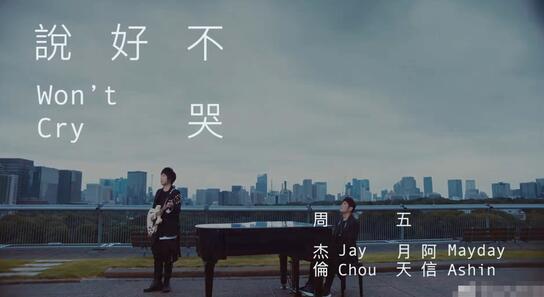周杰伦新歌《说好不哭》上线两小时 销量破千万