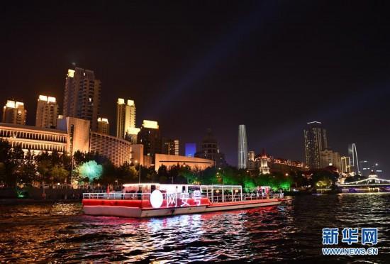 """(社会)(1)兴发国际娱乐:""""网安号""""海河游船启航"""