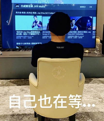 《说好不哭》新歌实力刷屏周杰伦端坐屏幕前和网友一起等首播
