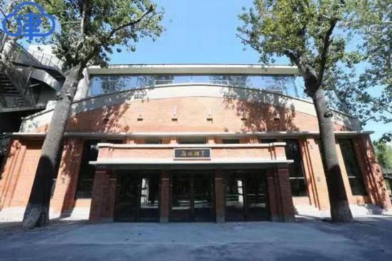 南开大学教师发展中心(海冰楼)落成