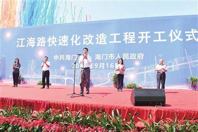 海门江海路快速化改造工程开工 补齐交通短板