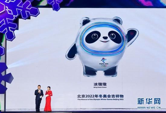 (体育)(26)北京2022年冬奥会吉祥物和冬残奥会吉祥物发布活动在京举行