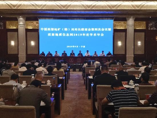 中国西部地矿(勘)局局长联席会第四次会议在银川召开