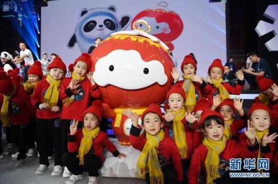 (体育)(17)北京2022年冬奥会吉祥物和冬残奥会吉祥物发布活动在京举行