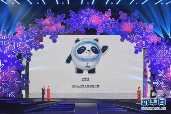 (體育)(5)北京2022年冬奧會吉祥物和冬殘奧會吉祥物發布活動在京舉行