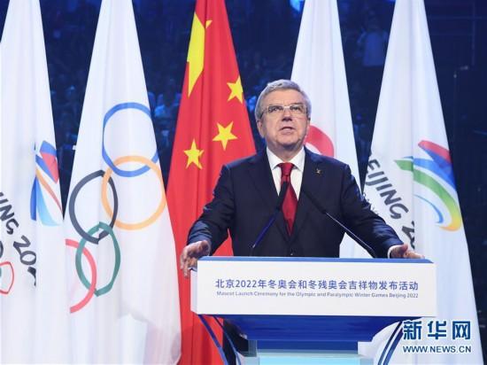 (体育)(23)北京2022年冬奥会吉祥物和冬残奥会吉祥物发布活动在京举行