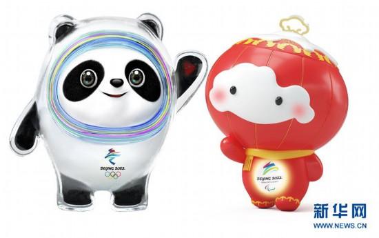 组图:北京2022年冬奥会吉祥物和冬残奥会吉祥物发布活动在京举行