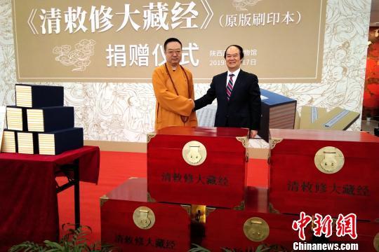 陕西历史博物馆入藏原版刷印《清敕修大藏经》