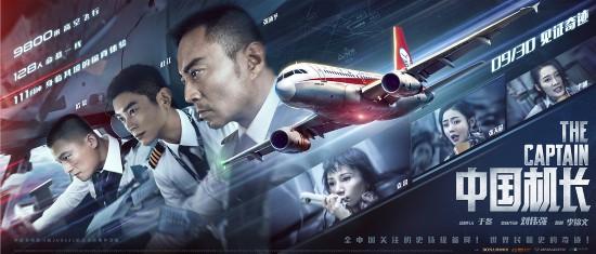 《中国机长》曝终极海报 张涵予领衔实力诠释中国力量