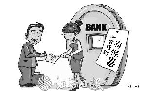 """银行借助""""新客专属理财""""拉新留老预期年化收益率最高可达4.5%"""