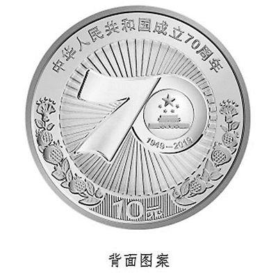 国庆纪念币今天开始兑换第一批次