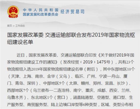 首批名单公布 国家物流枢纽建设正式启动