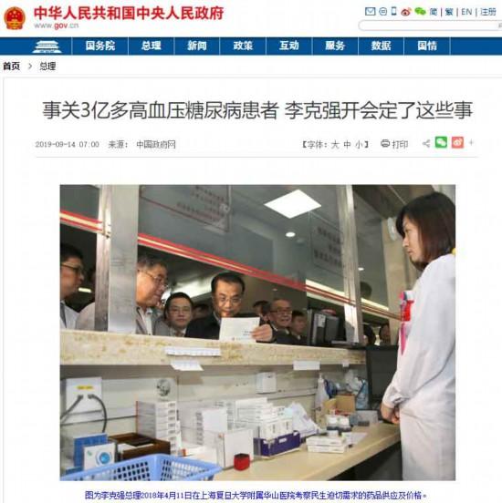 事关3亿多高血压糖尿病患者,李克强总理开会定了这些事