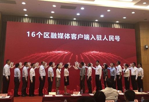 """上海16區融媒體中心全部建成并掛牌 首推融媒產品""""寶山匯""""APP"""