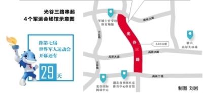 武漢:光谷三路整治變靚 串起4個軍運會場館