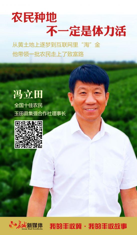 """河北新农人冯立田:从黄土地上逐梦到互联网里""""淘""""金"""