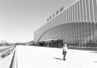 18日京雄城际北京大兴站通过设计验收