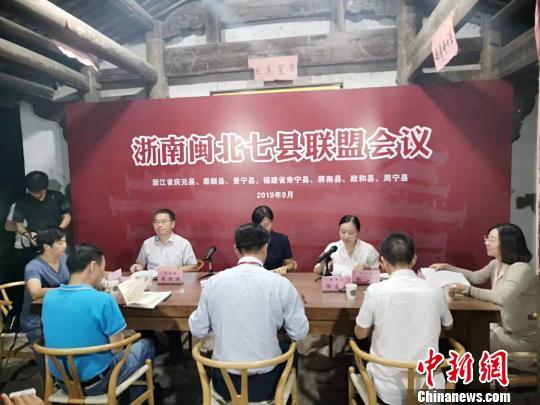 浙南閩北七縣聯盟會議召開:共商廊橋申遺工作