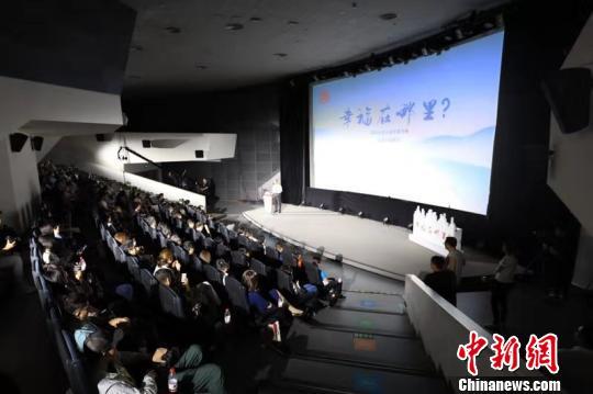 《幸福在哪里?——推動生活的引擎》在京首映