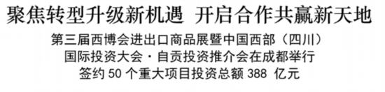 借力西博会 自贡签约50个项目揽金388亿元