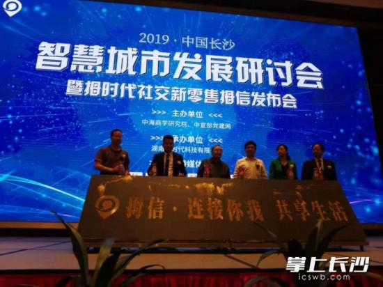 2019中国长沙智慧城市发展研讨会