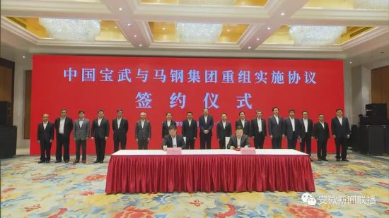 中国宝武与马钢集团重组,意味着什么?