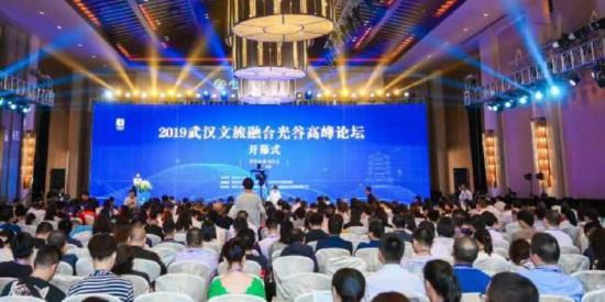 科技赋能文旅 2019武汉文旅融合光谷高峰论坛举行