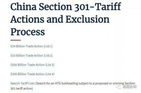 美方公布三份关税排除清单,朝相向而行再迈一步
