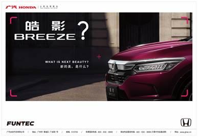 """广汽本田公布全新车型 命名""""皓影 BREEZE"""""""