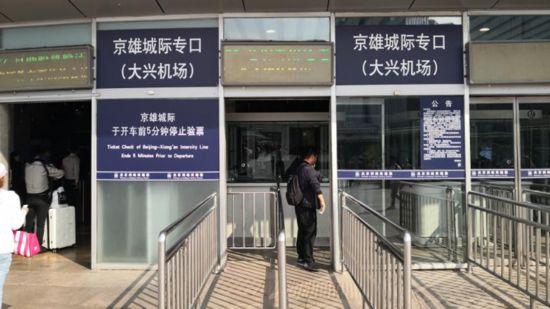 京雄城際鐵路北京段開通在即 新增設施搶先看