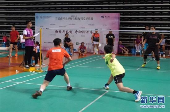 (体育)(1)羽毛球――首届南开全球师生校友羽毛球联赛在天津开赛