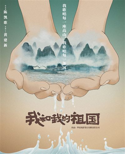 《中国机长》《我和我的祖国》《攀登者》 十一假期大片争攀高峰