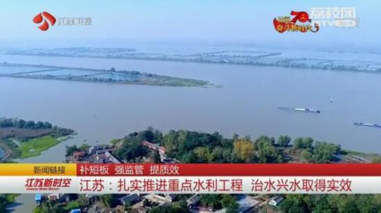 江苏:扎实推进重点水利工程治水兴水取得实效