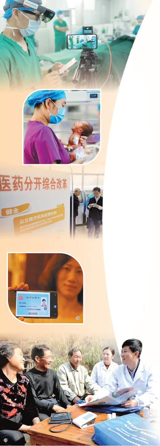 河南:从赤脚医生到家庭医生 分级诊疗惠万家