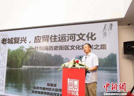 文化学者:北京老城复兴应留住运河文化