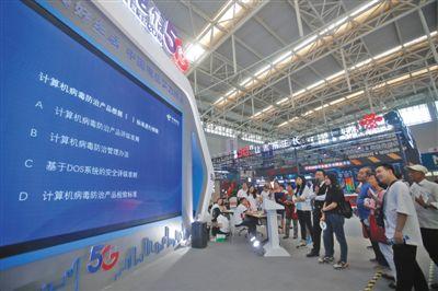 网络安全宣传周闭幕近15万人参观博览会