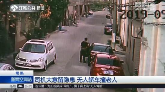 司機沒有停穩車轉身就離開 轎車往前滑行撞上老人