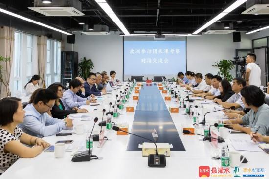 南京溧水对外合作结硕果 欧洲参访团到访考察