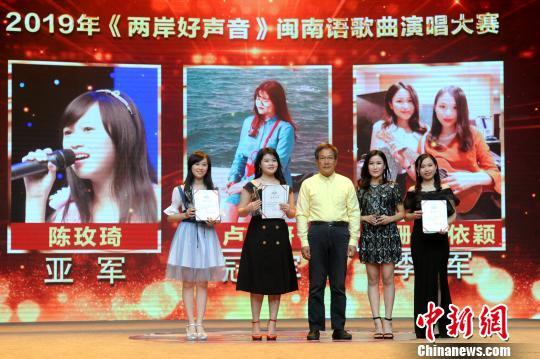 《兩岸好聲音》閩南語歌曲演唱大賽在福建漳州落幕