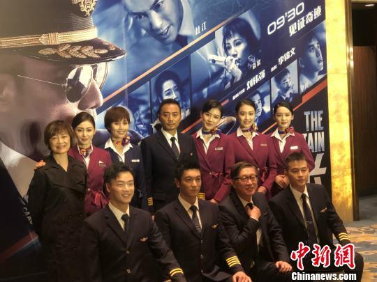 《中国机长》重庆举行首映