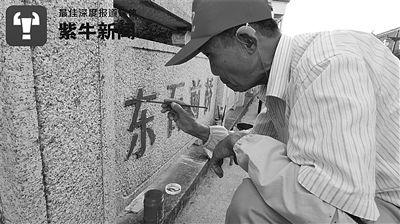 苏州八旬老人接力义务描桥 已描红600多座桥