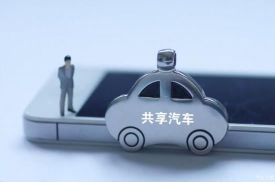 涨幅30% 全球共享出行领域还将加速发展 汽车共享服务将大规模普及