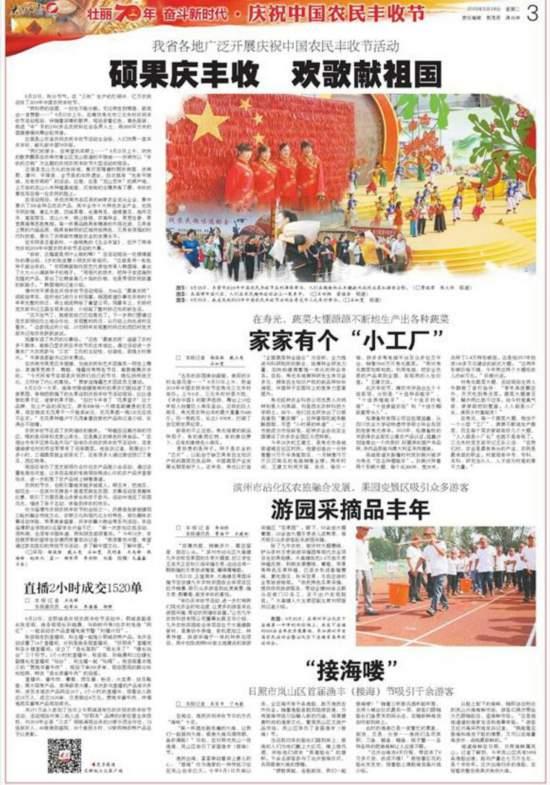 山东各地遍及开展道贺中国农民丰收节运动:硕果庆丰收欢歌献祖国